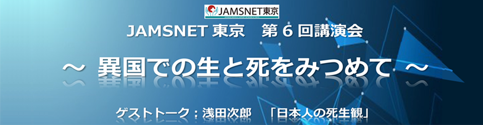 The 6th Lecture, JAMSNET TOKYO